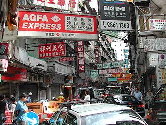 Urban Renewal Authority - Lee Tung Street prior to demolition.