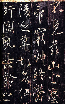 Written calligraphy of Emperor Taizong on a Tang stele.
