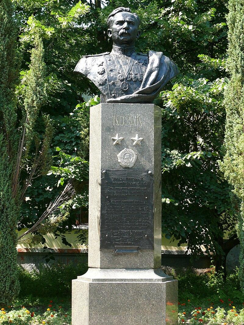 Памятник С. А. Козаку