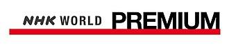 NHK World - Image: Logo NHK World Premium