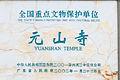 Lufeng Yuanshan Si 2014.02.15 13-16-20.jpg