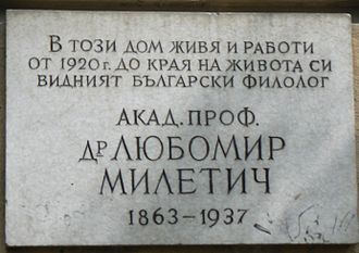 Lyubomir Miletich - Commemorative plaque attached to the house where Miletich lived in Sofia