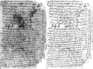 Golden age of Jewish culture in Spain - Manuscript page by Maimonides, one of the greatest Jewish scholars of Al Andalus, born in Córdoba. Arabic language in Hebrew letters