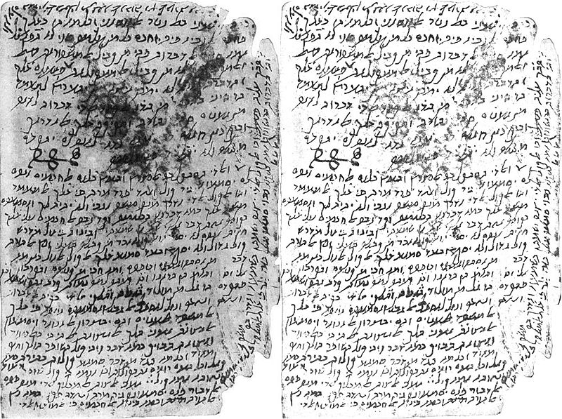 Manuscript Page Written By Maimonides