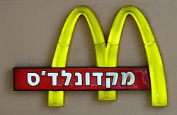 The iconic arches of McDonald's, the word McDonald's is written in Hebrew