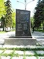 Monumentul ostașilor căzuți în Afganistan - BL.jpg