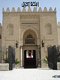 Mosque Amr ibn Al-As Entrance.jpg