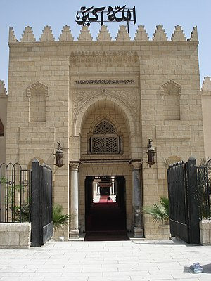 Mosque of Amr ibn al-As - Image: Mosque Amr ibn Al As Entrance