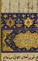 Muhammad ibn Pir Ahmad al-shahir bi-Ibn Arghun al-Shirazi - Illuminated Incipit Page with Headpiece - Walters W5911B - Full Page Detail A.jpg