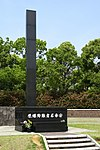 Nagasaki Ground Zero C2117