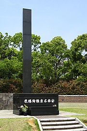 "The black marker indicates ""ground zero"" of the Nagasaki atomic bomb explosion."