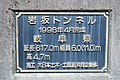 Name Plate of Iwasaka Tunnel (Gifu Prefectural Road Route 40).jpg