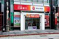 Neihu Branch, Jih Sun Bank 20160330.jpg