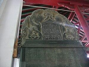 Nestorian Stele - The stele in Beilin Museum