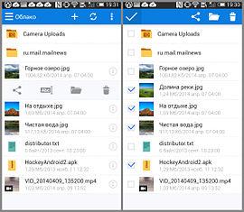 Скачать бесплатно приложение облако для андроид