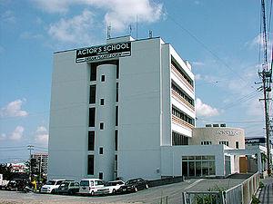 Okinawa Actors School - Image: Okinawa Actors School