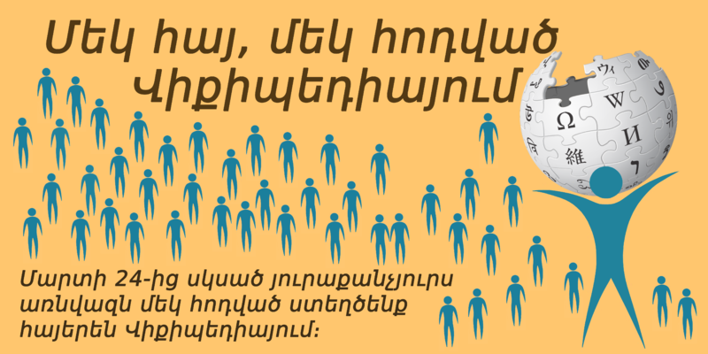 Մեկ հայ, առնվազն մեկ հոդված Վիքիպեդիայում միջոցառման բաները։ — Кожен вірменин повинен створити хоча б одну статтю у Вікіпедії.