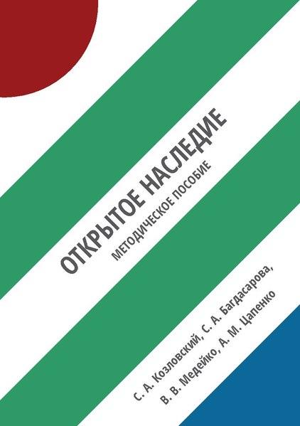 File:Open Heritage Book.pdf