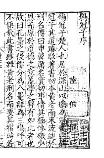 <i>Heguanzi</i> Ancient Chinese philosopher