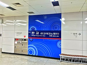 Pangyo Station - Image: Pangyo Pangyotekeunobaelli Station 20140104 083151