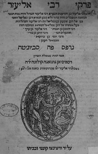 Pirke De-Rabbi Eliezer - Title page of a Sabbioneta edition of Pirke De-Rabbi Eliezer.