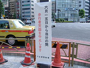 Akihabara massacre - Image: Pedestrian precinct shall be discontinued for the time being from June 15