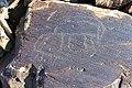Petroglyphs from Ukhtasar 15092019 (35).jpg