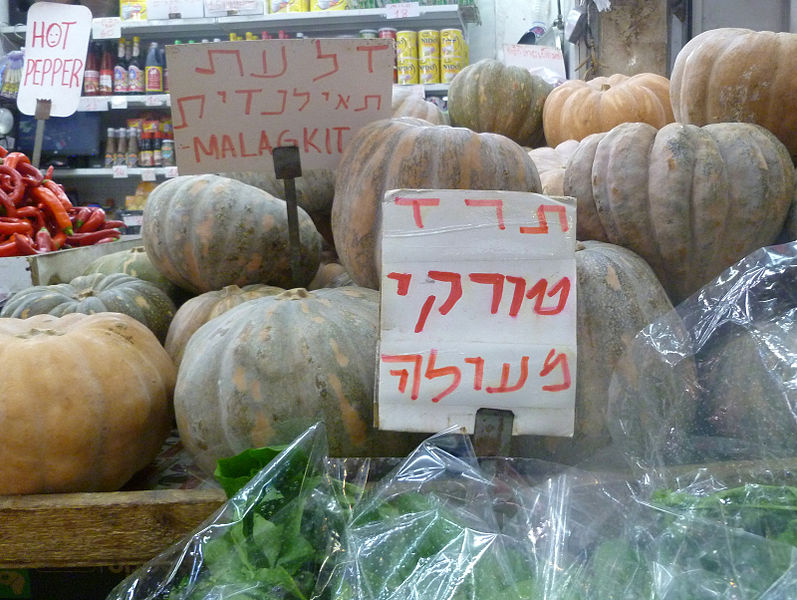ירקות בשוק הכרמל תל אביב