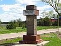 Pomnik pamięci Leona Landowskiego 02.JPG