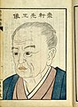 Portrait of Honma Soken Wellcome L0030777.jpg
