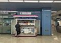 Press desk at Dongsi Station (20160908164339).jpg