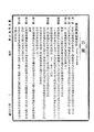 ROC1930-02-12國民政府公報393.pdf