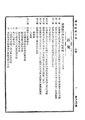 ROC1930-10-04國民政府公報590.pdf