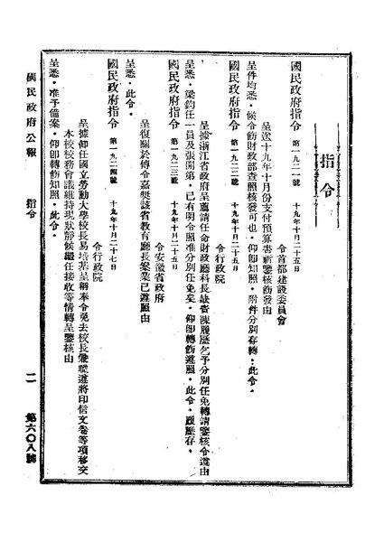 File:ROC1930-10-28國民政府公報608.pdf