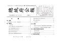 ROC2003-01-08總統府公報6500.pdf