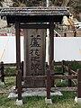 Roka monument in zushi namiko-fudo-park.jpg
