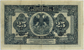 Russia-American Bank Note Corporation-1918-Banknote-25-Reverse.png