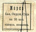 Russia Azerbaijan BAKU District Court fee revenue fiscal tax 30 kop. 1895 Type 3.jpg