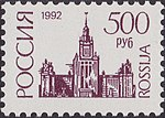 Russia stamp 1992 №62.jpg