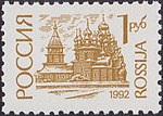 Russia stamp 1992 № 32.jpg