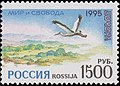 Russia stamp 1995 № 253.jpg