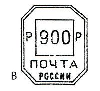 Russia stamp type BD5B actual.jpg