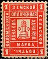 Russian Zemstvo Kolomna 1889 No10 stamp 1k red small resolution.jpg