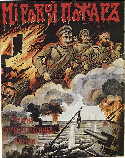 Russian recruiting poster; caption reads 'World on fire; Second Patriotic War.' Russian poster WWI 083.jpg