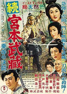 <i>Samurai II: Duel at Ichijoji Temple</i> 1955 film by Hiroshi Inagaki, Jun Fukuda