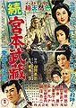 Samurai II Duel at Ichijoji Temple poster.jpg