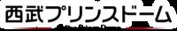 Seibu Prince Dome Logo.png