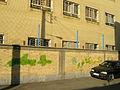 Shahed Mousavi Rad- elementary school - Arg ave - Nishapur 1.JPG