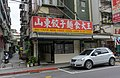 Shandong Jiaozi and Noodle King 20150901.jpg