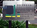 Shin Kong Life Xinban Financial Building open space sign 20170909.jpg